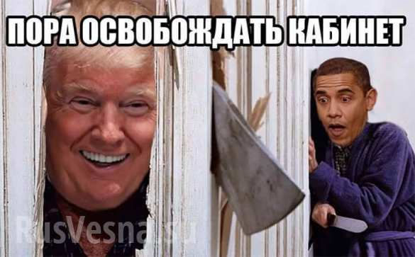 мемы Дональд Трамп президент, Хилтон, выборы США