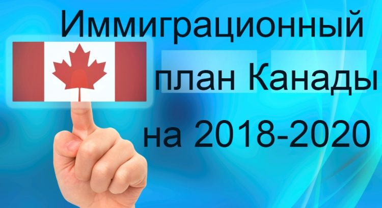 Иммиграционный план Канады на 2018-2020