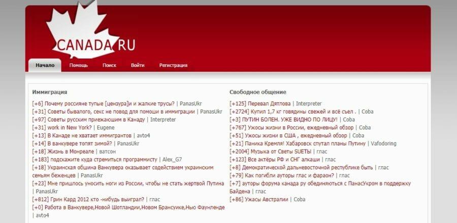 иммиграция в канаду из украины форум