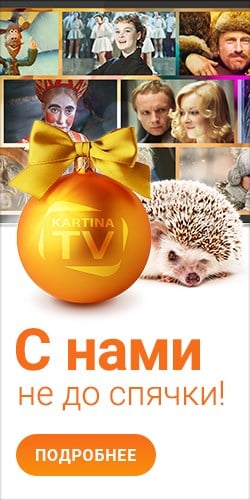 Kartina TV (Winter Banner)