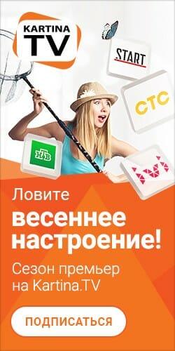 KartinaTV_NashVancouver_Banner_Spring2021_250x500